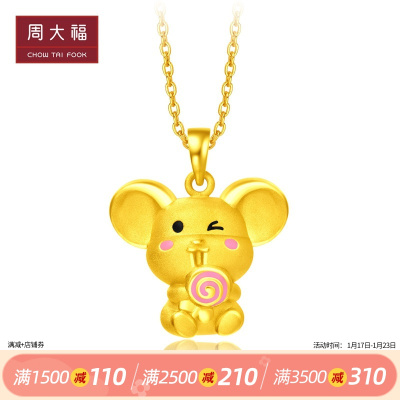 新款 周大福十二生肖鼠金鼠大耳鼠足金黄金吊坠 多款R24621定价