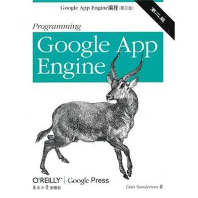 全新正版 Google App Engine编程 第二版(影印版)