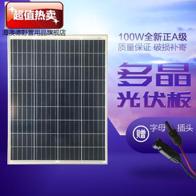 全新足功率100瓦多晶太阳能电池板光伏发电12伏家用