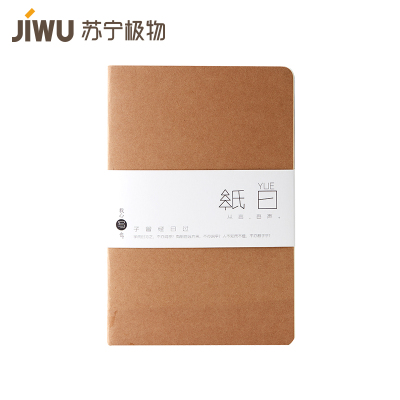 苏宁极物 A5缝线本 软面抄笔记本