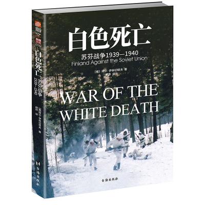 【正版 】《白色死亡:蘇芬戰爭1939—1940》指文東線文庫