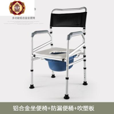 三維工匠坐便器老人移動馬桶可折疊便攜式老年坐便椅殘疾病便座椅家用 鋁合金實用款