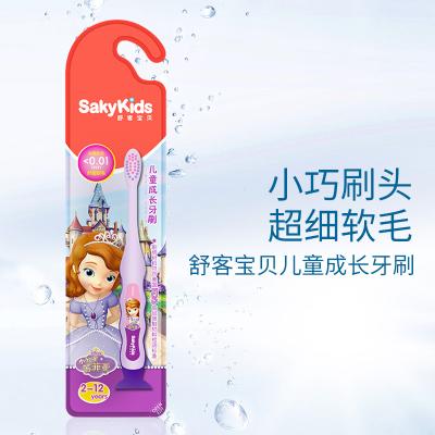 舒客(Saky)寶貝兒童成長牙刷(顏色隨機發貨)