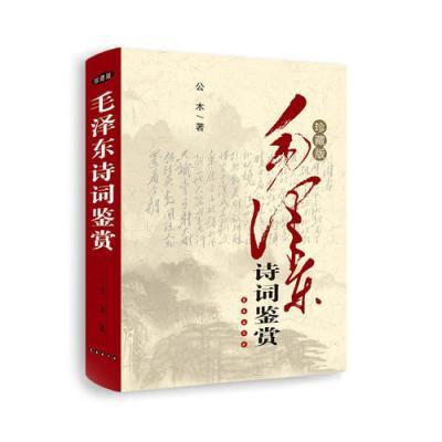 毛泽东诗词鉴赏(珍藏版)