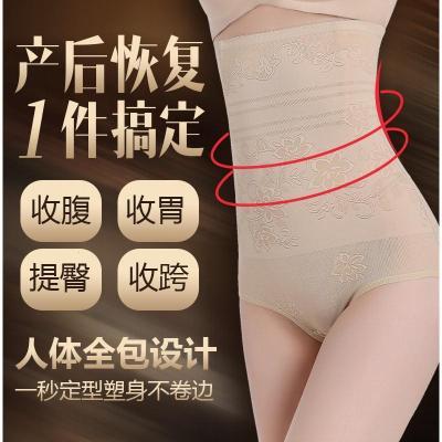鹿妧 無痕產后收腹褲高腰收胃收腹內褲提臀束腹束縛美體塑身三角褲女薄三分褲