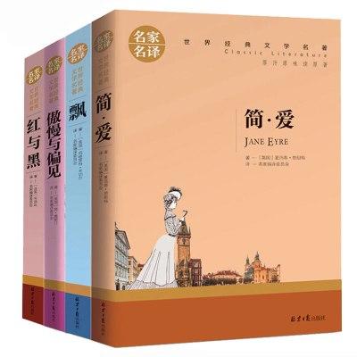 全4册简爱+飘+红与黑+傲慢与偏见女性人格魅力文学小说名著名家名译 世界名著中小学生课外读物 书籍 精简版