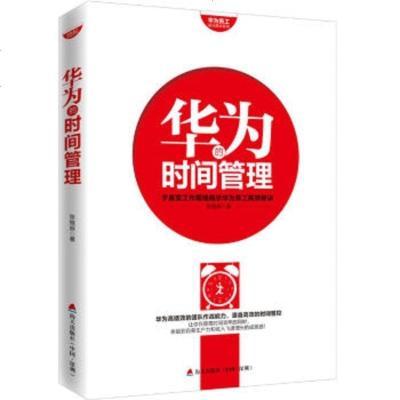 海天:华为的时间管理+华为干部内训课(华为员工培训读本系列2本套)