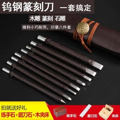 钨钢刻刀刻刀石刻刀具合金篆刻刀套装手工刻刀印章刻字刀木工刀