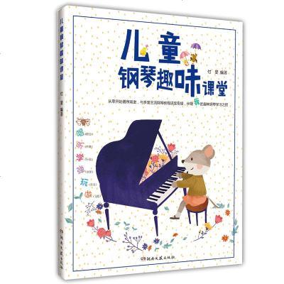 正版 儿童钢琴趣味课堂 演奏谱带歌词附拼音 乐谱大音符 全彩印刷 让孩子们可以边演奏边唱的儿童歌曲 湖南文艺出版社