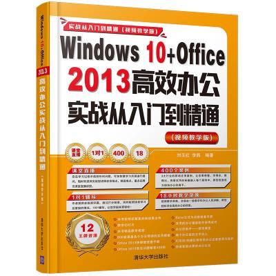 正版 Windows10+Office2013高效办公实战从入门到精通(视频教学版)(配光盘) 新手学电脑入门 win1