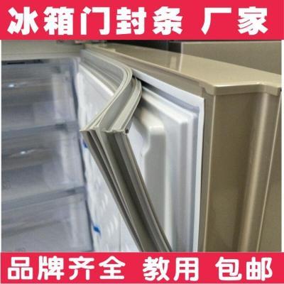 適配適合適配奧馬冰箱BCD-196A、196B、196A1封條密封條磁性膠條膠圈 BCD-196A灰色上門