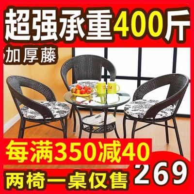 【多城送達▲送禮包】 藤椅三件套陽臺桌椅小茶幾休閑戶外庭院室外桌椅現代簡約靠背椅客廳簡約現代