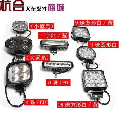 合力杭州柳工龙工叉车LED前大灯挖机货车射灯照明灯超亮大臂灯 LED大灯9珠12V-80V 白光方形