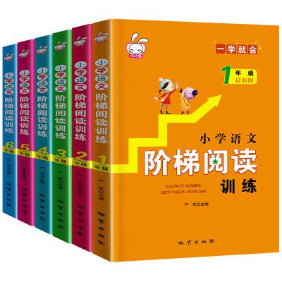 全6冊xkb小學語文階梯閱讀訓練1-6年級小學生一年級課外閱讀書籍閱讀理解訓練題教材看圖寫話 B