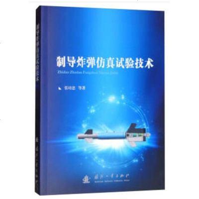 制導仿真試驗技術 9787118118575 張培忠 等 國防工業出版社