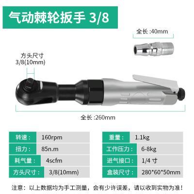 直柄氣動棘輪扳手1/2寸3/8寸90度閃電客直角小風炮風扳手氣扳機扳手工具 氣動棘輪扳手3/8