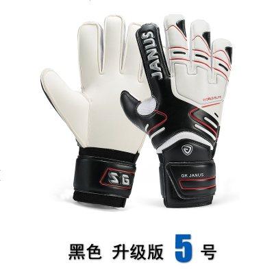 足球守员手套将成人儿童专业小学生护指装备防滑训练耐磨男