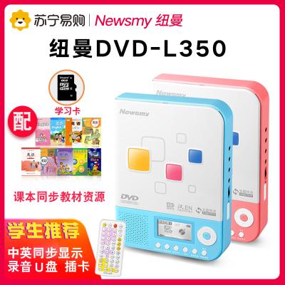 纽曼 DVD-L350蓝色便携DVD复读机MP3随身听U盘遥控CD英语光盘学习机复读机磁带步步高升学英语录音机播放器