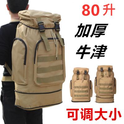 超大容量旅行包男双肩包加大户外登山包防水旅游背包战术行李背囊 卡其色【定制】