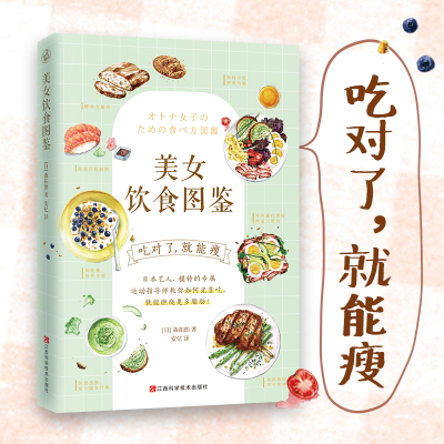 """美女飲食圖鑒(風靡日本的""""飲食減肥法""""。吃對了,就能瘦!)"""