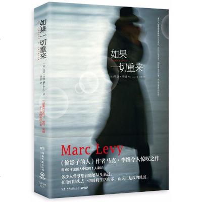 如果一切重來 馬克李維的書籍 一個用溫情、驚心動魄與激情包裹而成的動人故事 (法)馬克·李維(Marc Levy)