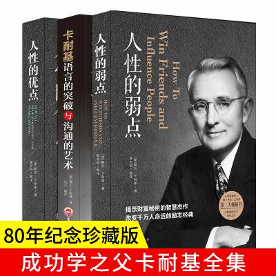 正版3冊 人性的弱點卡耐基正版書原著全套 人性的優點語言的突破與溝通的藝術 抖音熱推薦哲學心理學入基礎書籍書排行