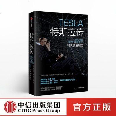 特斯拉傳:現代的發明者理查德芒森著電力發展個人傳記天才科學家人物傳記書籍
