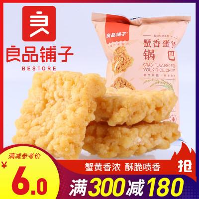 【良品鋪子】蟹香蛋黃鍋巴75g 蟹黃味小吃零食批發好吃的吃貨膨化食品休閑食品