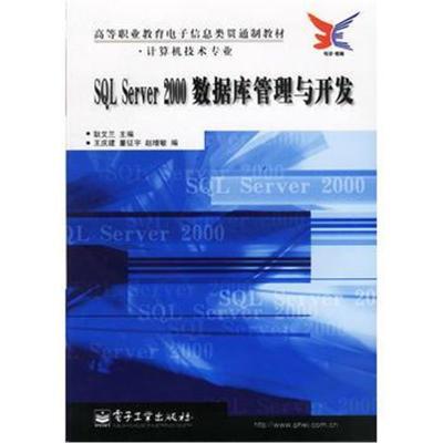 全新正版 SQL Server 2000数据库管理与开发