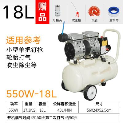 汐巖氣泵空壓機小型高壓迷你家用裝修牙科木工220無聲靜音氣磅 550W-18升+6件禮