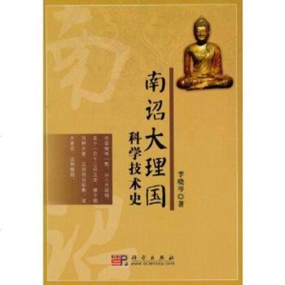南詔大理國科學技術史 9787030279361 李曉岑 科學出版社