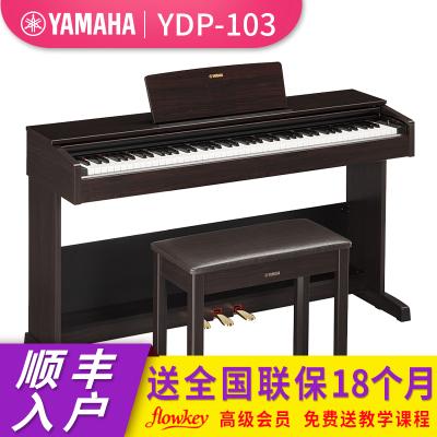 雅马哈(YAMAHA)电钢琴YDP103R数码钢琴88键重锤成人智能钢琴推盖