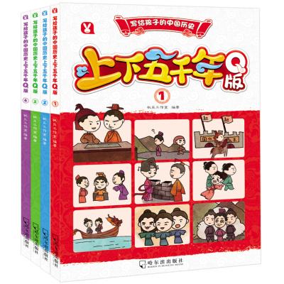 上下五千年Q版全套共4冊寫給孩子的中國歷史 兒童歷史百科故事書 插畫 歷史科普百科讀物小學生課外閱讀書兒童文學讀物正版