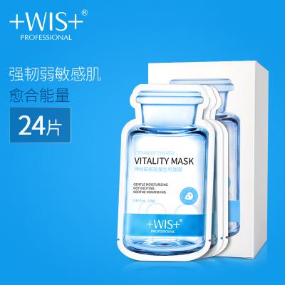 WIS神經酰胺能量生機面膜貼補水保濕收縮毛孔舒緩修護角質層男女