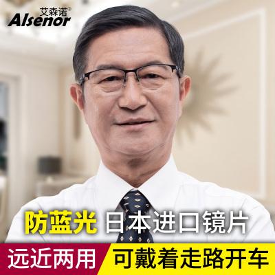 艾森諾老花鏡男遠近兩用高清智能變焦日本進口鏡片防藍光漸進多焦點時尚商務老人老花眼鏡