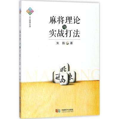 麻将理论与实战打法 朱扬 著 文教 文轩网
