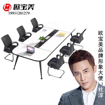 欧宝美会议桌长条桌培训桌简约现代洽谈桌接待办公桌DX