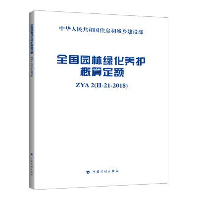 全國園林綠化養護概算定額 ZYA2(II-21-2018 園林設計工程師概預算標準書