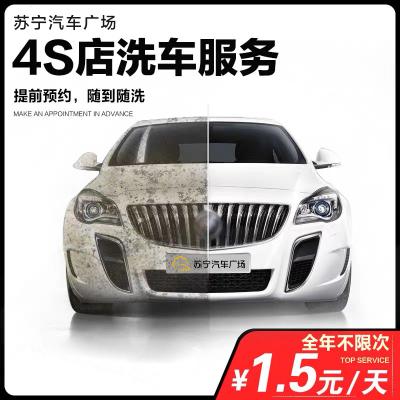 全車轎車洗車服務(系統測試)