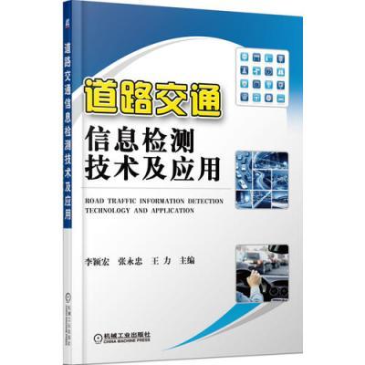 道路交通信息檢測技術及應用