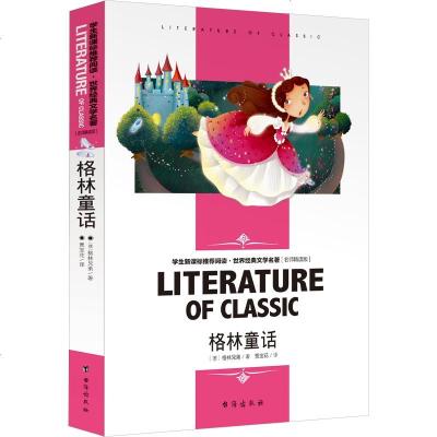 世界經典文學名著 格林童話 名師精讀版 學生新課標必讀課外閱讀書 小學一年級二年級三年級必讀兒童故事書