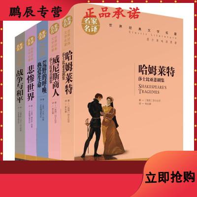 生命正版书籍悲惨世界正版威尼斯商人莎士比亚喜剧集青少年哈姆莱特莎士比亚悲剧集全套