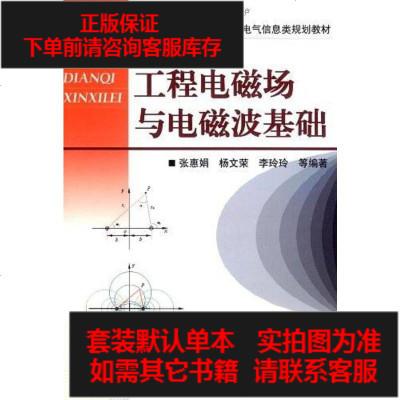 【二手8成新】工程电磁场与电磁波基础 9787111273523