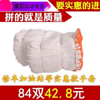 到美(DAOMEI) 勞保手套 耐磨棉紗線手套 勞動防護工作手套修車用棉線手套