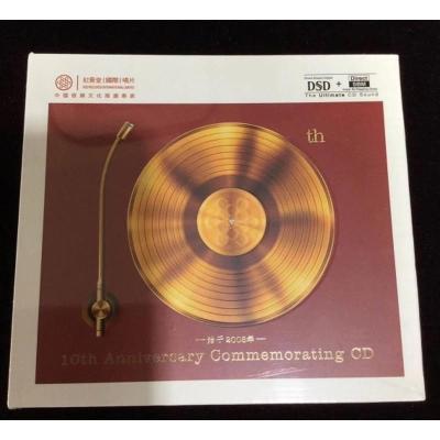 红音堂十周年特辑 DSD 1CD 珍藏版 高品质CD 正版