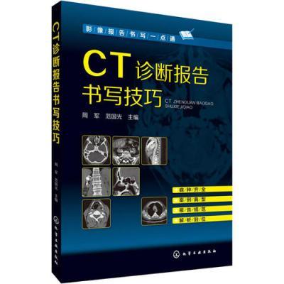 影像报告书写一点通--CT诊断报告书写技巧