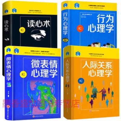 【抖音同款精裝4冊】行為心理學+人際關系心理學+微表情心理學+讀心術 (4冊)溝通技巧心理學與生活入基礎心理學書籍)