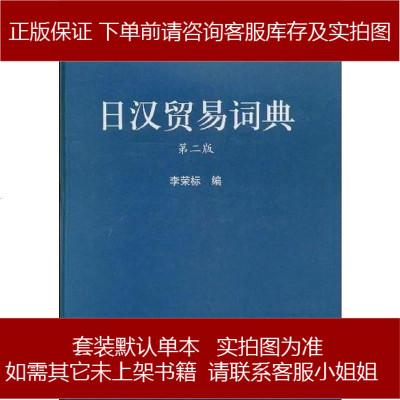日漢貿易詞典 李榮標 編 9787811341447