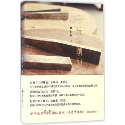 正版 玩味潮汕 林贞标 著 中山大学出版社 9787306056580 书籍