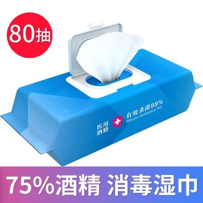 健美創研75%酒精消毒濕巾(80抽)男女性濕紙巾殺菌消毒抑菌衛生一次性擦手巾